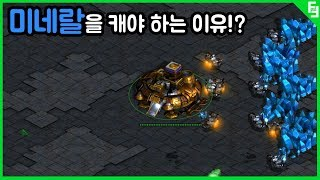 [Starcraft] The reason you need to gather minerals!?