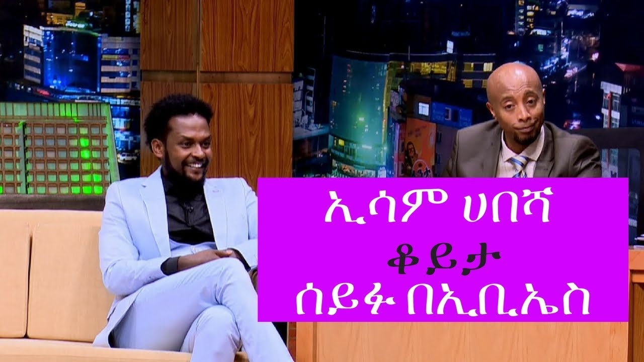 Actor Ismail Hassen  On Seifu on EBS: Interview with Seifu