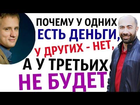 Почему у одних деньги есть, у других нет, у третьих не будет! Игорь Мельник / Константин Довлатов
