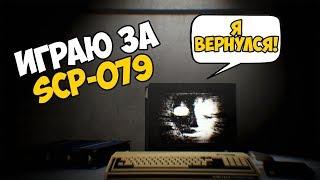 Играю за SCP-079 (Старый ИИ). Глобальное обновление Мега Патч 8.0.0 - SCP Secret Laboratory