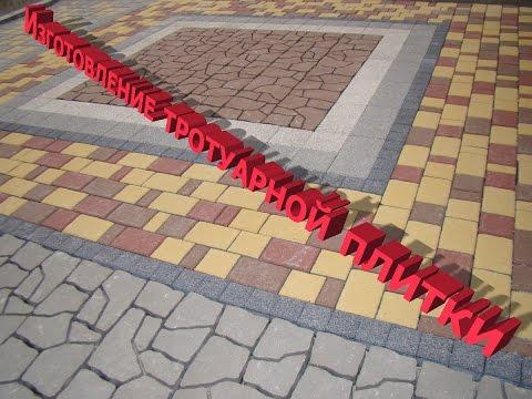 Самому сделать тротуарную плитку