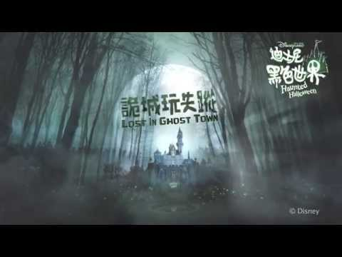 Disney Haunted Halloween (2015) - Hong-Kong Disneyland - Présentation
