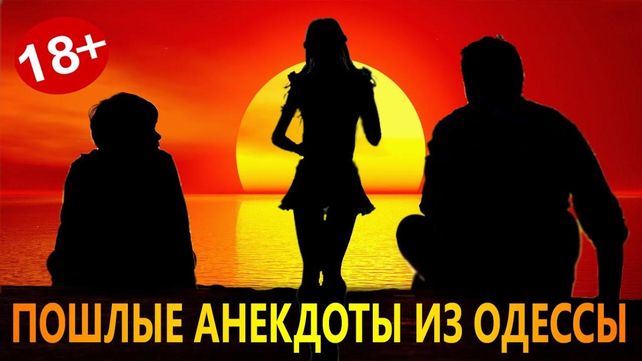 Анекдоты Одесса Пошлые