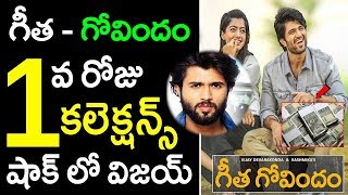 Geetha Govindam First Day Collections | Box Office Collections | VIjay Devarakonda | Rashmika | TTM