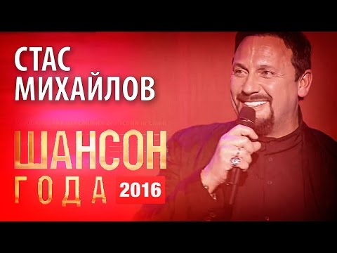 Стас Михайлов - Шансон года - 2016