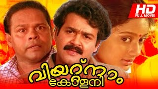 Malayalam Superhit Movie | Vietnam Colony | Comedy Movie | Ft. Mohanlal, Kanaka, Innocent
