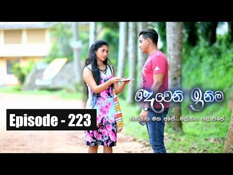 Deweni Inima | Episode  223 13th  December 2017