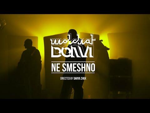 MOLCHAT DOMA - NE SMESHNO (Official Music Video) Молчат Дома - Не Смешно