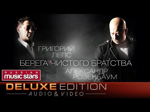 Григорий Лепс и Александр Розенбаум - Берега чистого братства