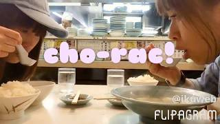 cho-rac! / Suisei. ☆★☆★☆★