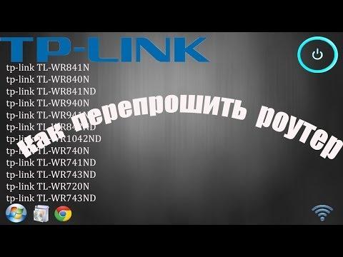 Tp link tl wr741nd установочный диск