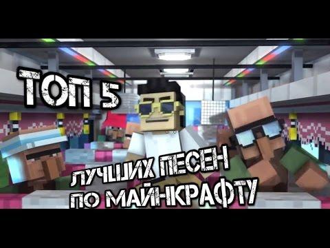 ТОП 5 ЛУЧШИХ РУССКИХ ПЕСЕН ПРО MINECRAFT / TOP 5 THE BEST RUSSIAN SONGS OF MINECRAFT