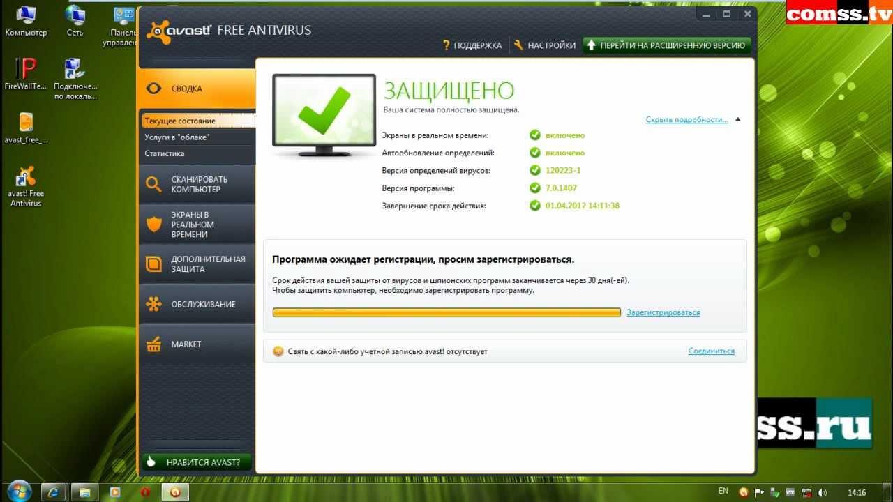 Avast free и Microsoft security - Бесплатные антивирусы. Установка Avast с