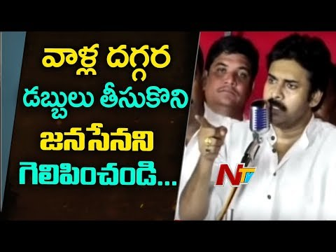 Is Pawan Kalyan forming New Alliance in Andhra Pradesh ? | Elections 2019 | NTV