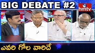 AP Demands Special Status | Big Debate#2 | hmtv News