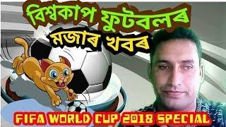 Funny facts about FIFA WORLD CUP in Assamese by Rang Ghar