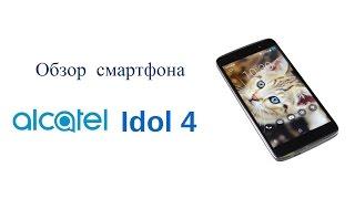Тест и обзор (видеообзор) смартфона Alcatel Idol 4