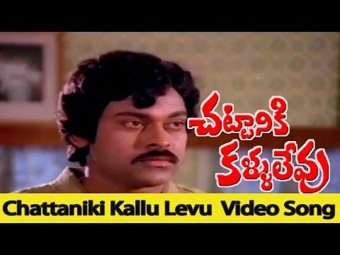 Chattaniki Kallu Levu Video Song || Chattaniki Kallu Levu Movie || Chiranjeevi, Madhavi.