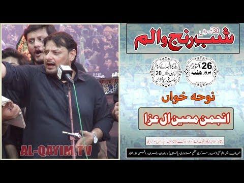 Noha | Furqan Mujtaba | Shab-e-Ranjh-o-Alam -26th Safar 1441/2019 - Imam Bargah Shuhdah-e-Karbala