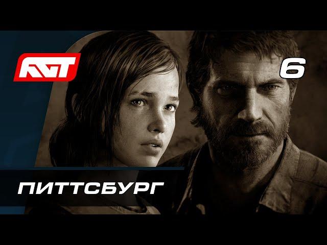 Прохождение The Last of Us Remastered — Часть 6: Питтсбург
