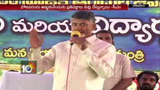 ఇక దండోపాయమే: సీఎం చంద్రబాబు | CM Chandrababu Inspect Polavaram Works | AP