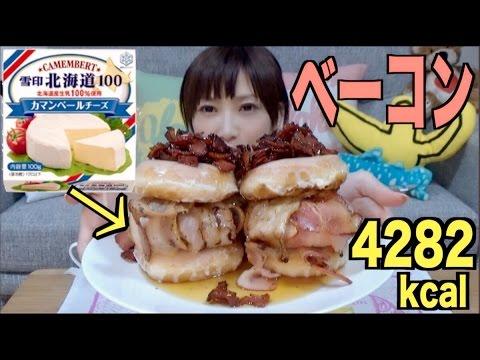 【大食い】ツイッターで話題 カマンベールのベーコン包み焼きを木下流にアレンジした!【木下ゆうか】