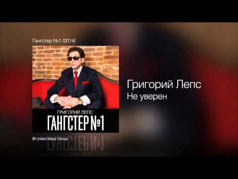 Григорий Лепс - Не уверен  (Гангстер №1)
