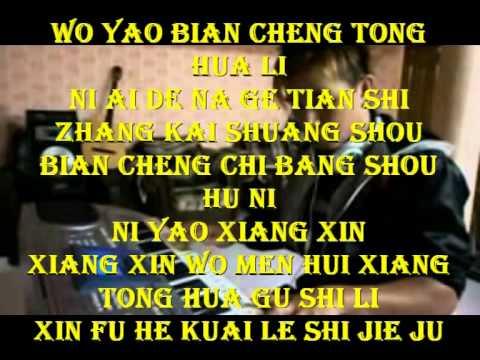 Tonghua Guang Liang remix