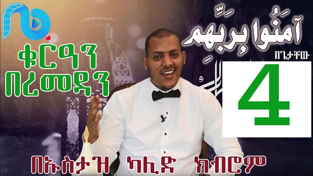 Begetachew Amenu || Ustaz Khalid Kibrom