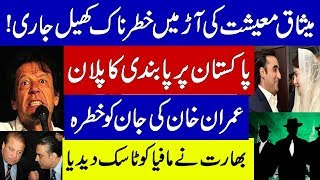Pakistan per Pabandi ka Khufia Plan, News about FATF | Imran Khan | Pakistan