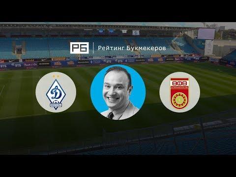 Прогноз Константина Генича: «Динамо» — «Уфа»