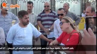 يقين | حركة تحيا مصر تناقش المواطنين و تحثهم على التوافد الى الترجمان