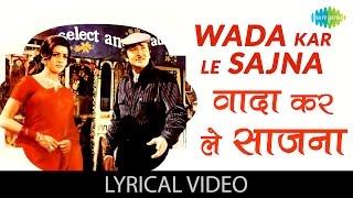 Wada Karle Sajna with lyrics   वादा करले साजना गाने के बोल   Haath Ki Safai