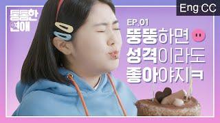 뚱뚱하면 성격이라도 좋아야지ㅋ [통통한연애] EP.1