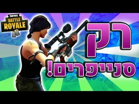 Fortnite Battle Royale - Free Download