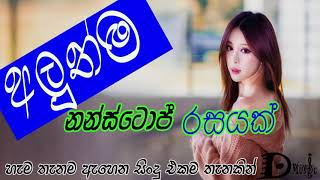 Sinhala Nonstop Song හම්මේ ඒක පට්ට මචංThe best song collection Hits music old nonstop