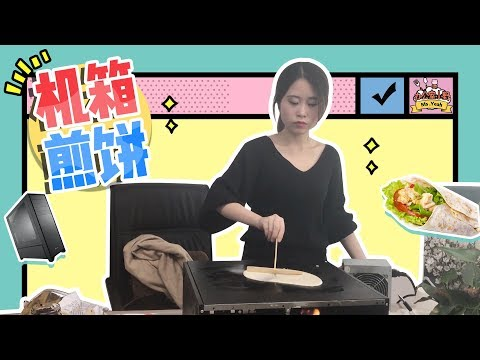 E07 Make Chinese hamburger with COMPUTER CASE?!  Breakfast is a serious issue. Matter of principle.
