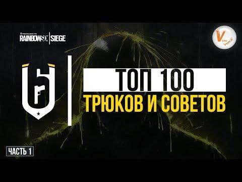 Топ 100 Трюков и Советов |Часть Первая| Rainbow Six Siege