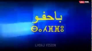 bahfou  film tachlhit a9dim