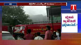 Fire Accident in AIIMS | Delhi  Telugu