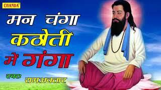 मन चंगा कठोती में गंगा   Man Changa Kathoti Mein Ganga   Ramavtar Sharma   Satsangi Bhajan Kirtan