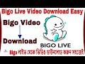 Bigo Live    Video           Download        Download Bigo Live Clip 2018