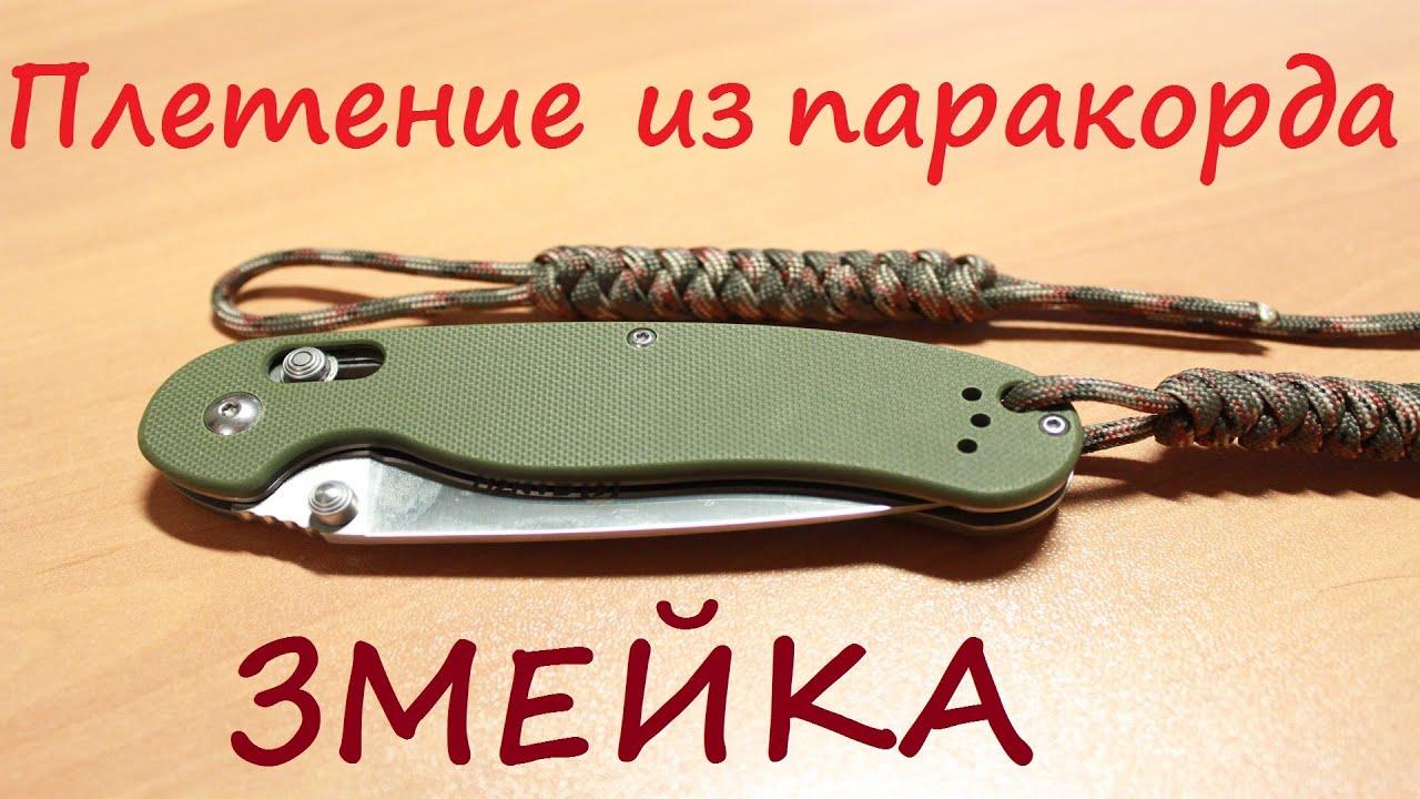 Темляк для ножа из паракорда схема плетения