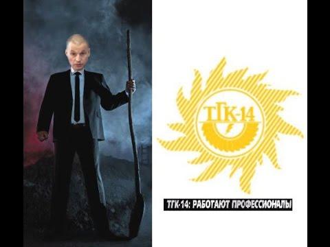 ТГК -14 Профессионализм