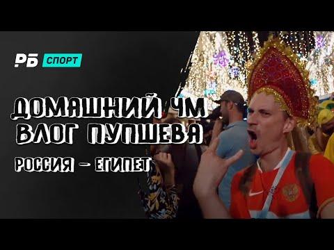 Лучший день ЧМ 2018! Россия - Египет | отметил на Никольской