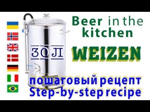 Варим пшеничное пиво WEIZEN в домашних условиях, пошаговый рецепт