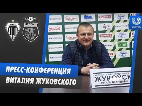 Пресс-конференция Виталия Жуковского | Торпедо - Ислочь