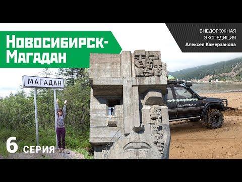 Экспедиция Новосибирск-Магадан 2014. Шестая серия