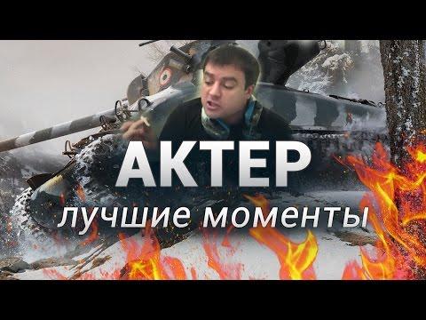АКТЕР - ЛУЧШИЕ МОМЕНТЫ