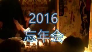 2016忘年会!